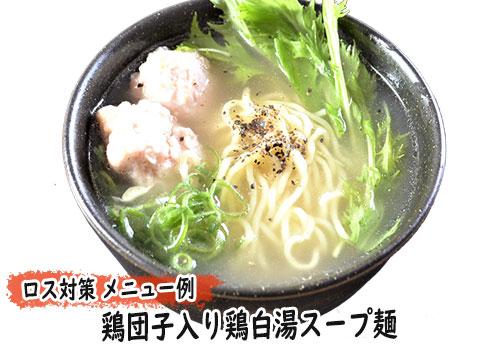 鶏団子入り鶏白湯スープ麺