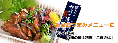 アレンジ例 九州の郷土料理「ごまさば」