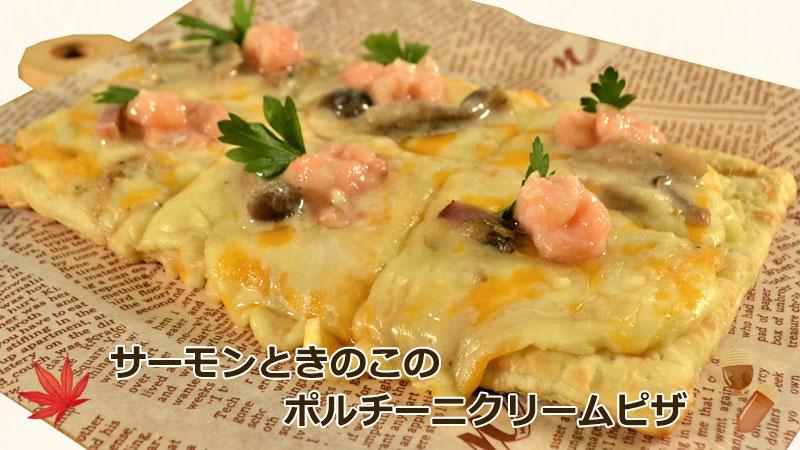 サーモンときのこのポルチーニクリームピザ