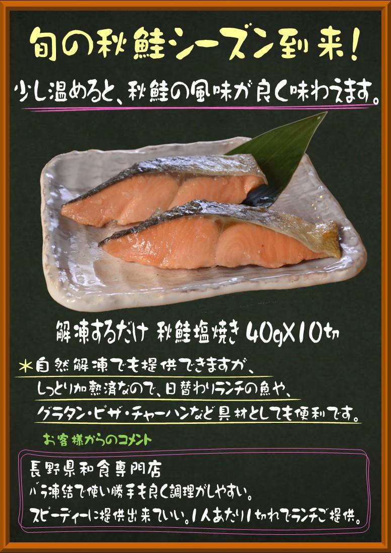 解凍するだけ 秋鮭塩焼き 40g×10切