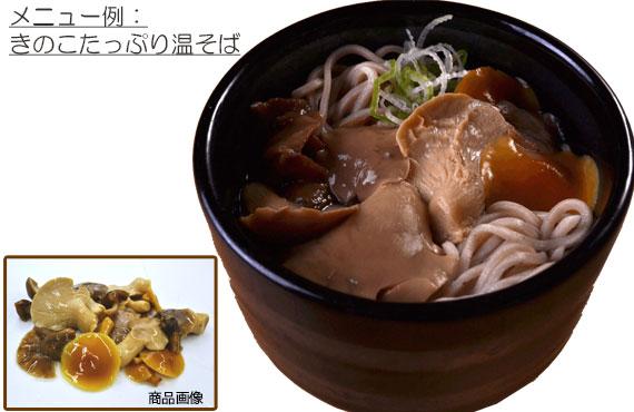 味付ききのこミックス(水煮)1kg