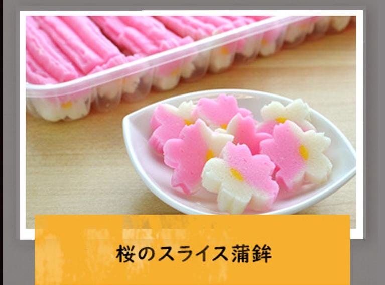 桜のスライス蒲鉾