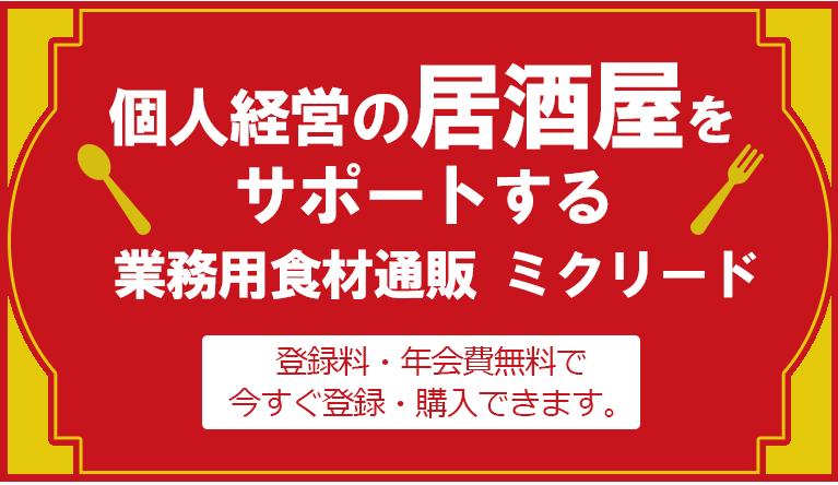 個人経営の居酒屋をサポートする業務用食材通販ミクリード