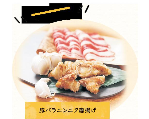 豚バラニンニク唐揚げ