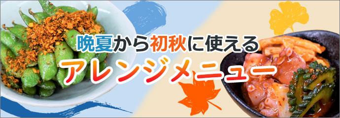 アレンジメニュー2021
