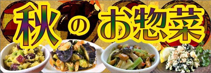 秋のお惣菜