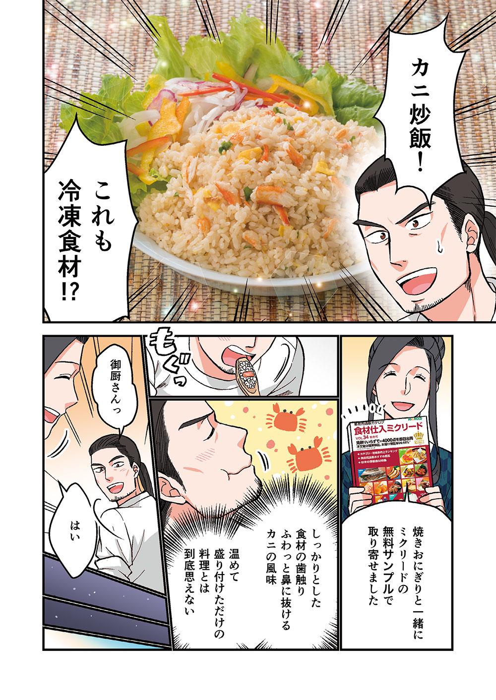 もう一品だされたご飯もの「カニ炒飯」これも盛り付けただけとは思えない美味しさ。