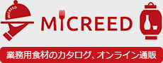 MICREED 業務用食材のカタログ、オンライン通販