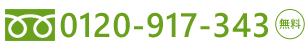0120-917-343