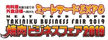 焼肉ビジネスフェア2009