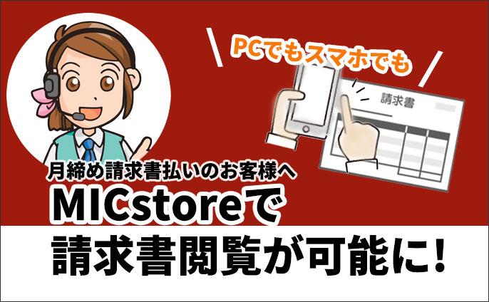 MICstoreで請求書閲覧が可能に!