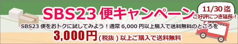 sbs23便キャンペーン10月31日まで